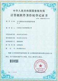 计算机软件著作权登记书